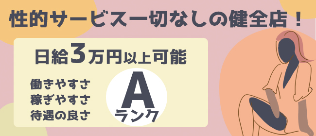 星の王子様(神戸・三宮)の一般メンズエステ(店舗型)求人・高収入バイトPR画像1