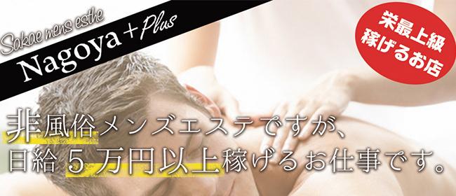 Nagoya+Plus~名古屋プラス(名古屋)の一般メンズエステ(店舗型)求人・高収入バイトPR画像1