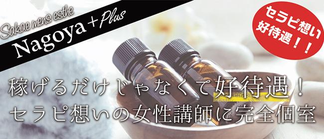 Nagoya+Plus~名古屋プラス(名古屋)の一般メンズエステ(店舗型)求人・高収入バイトPR画像3