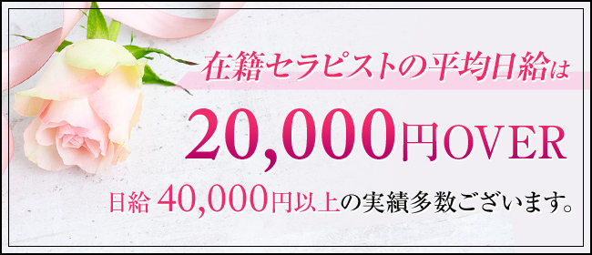 Aroma Lupin-アロマルパン-(福岡市・博多)の一般メンズエステ(店舗型)求人・高収入バイトPR画像3