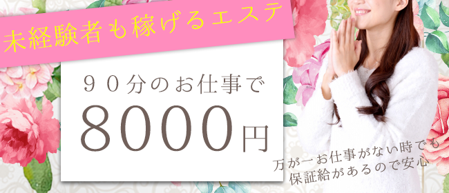 Sunshine~サンシャイン(神戸・三宮)の一般メンズエステ(店舗型)求人・高収入バイトPR画像1