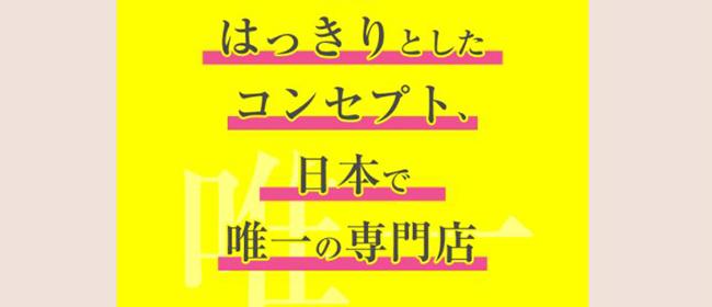 ラブトイズ(梅田)のホテヘル求人・高収入バイトPR画像3