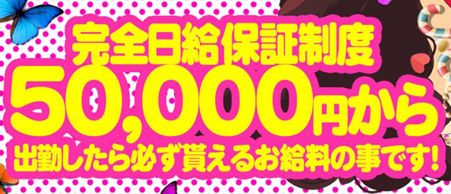 AGEHA(梅田)のホテヘル求人・高収入バイトPR画像3