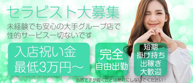 アロマギルド松戸店(松戸)の一般メンズエステ(店舗型)求人・高収入バイトPR画像1