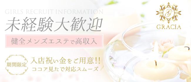 GRACIA〜グラシア(岡山市内)の一般メンズエステ(店舗型)求人・高収入バイトPR画像1