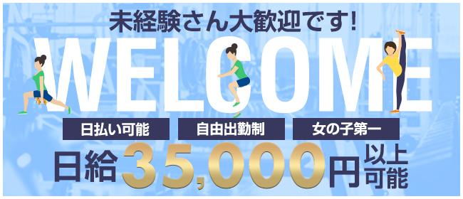 Hな♡パーソナルトレーナー - 錦糸町