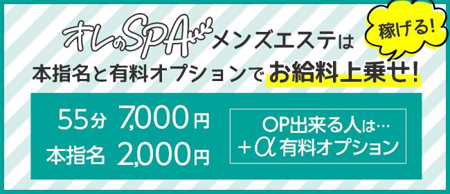 オレのSPA(諏訪・伊那・飯田)のデリヘル求人・高収入バイトPR画像1
