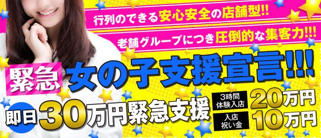ミスコレ横浜(横浜)の店舗型ヘルス求人・高収入バイトPR画像1