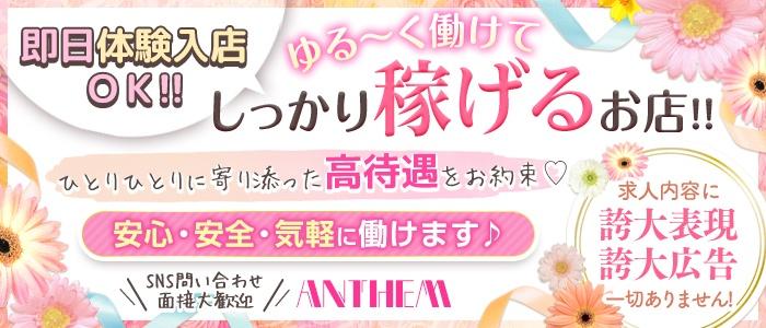 ANTHEM - 松阪