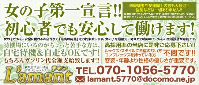 ラマン(水戸)のデリヘル求人・高収入バイトPR画像1