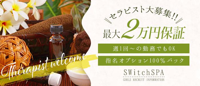 SWitchSPA 阿佐ヶ谷・荻窪ルーム