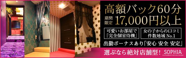 SOPHIA(新宿・歌舞伎町)の店舗型ヘルス求人・高収入バイトPR画像1