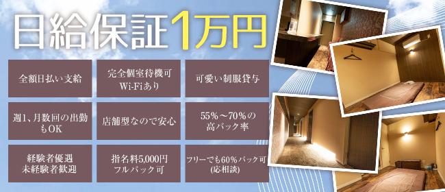 RICH AROMA(名古屋)の一般メンズエステ(店舗型)求人・高収入バイトPR画像3