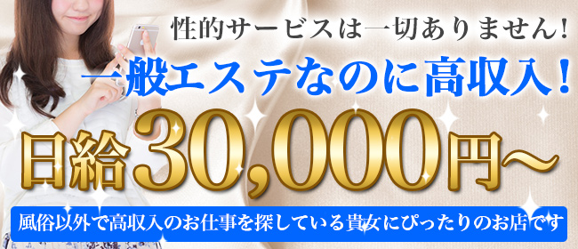 matom新宿御苑(新宿・歌舞伎町)の一般メンズエステ(店舗型)求人・高収入バイトPR画像1