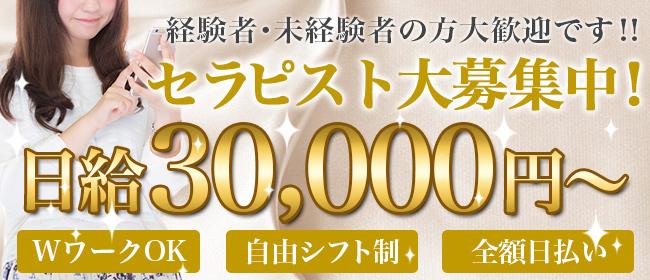 matom新宿御苑(新宿・歌舞伎町)の一般メンズエステ(店舗型)求人・高収入バイトPR画像3