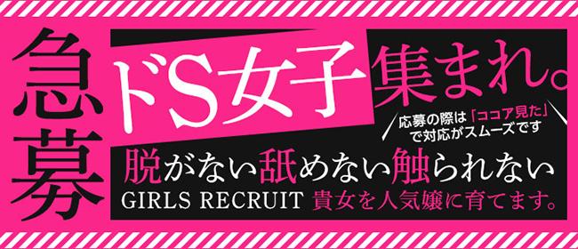 ソフトM男の店長が作ったお店 taka.taka(M男×S女)(福井市内・鯖江)のデリヘル求人・高収入バイトPR画像1