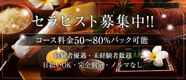 メンズエステ アムール(東京都その他)の一般メンズエステ(店舗型)求人・高収入バイトPR画像1