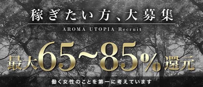 アロマユートピア(日本橋・千日前)の一般メンズエステ(店舗型)求人・高収入バイトPR画像3