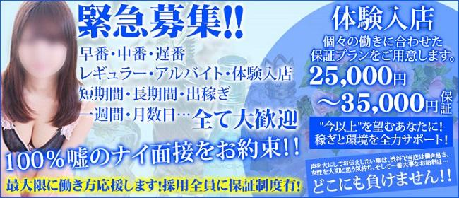 渋谷 風俗 JJ CLUB(渋谷店舗型ヘルス店)の風俗求人・高収入バイト求人PR画像1