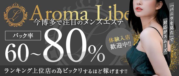 Aroma Liberty~アロマリバティ(福岡市・博多)の一般メンズエステ(店舗型)求人・高収入バイトPR画像2