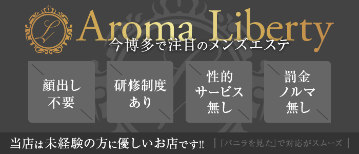 Aroma Liberty~アロマリバティ(福岡市・博多)の一般メンズエステ(店舗型)求人・高収入バイトPR画像3
