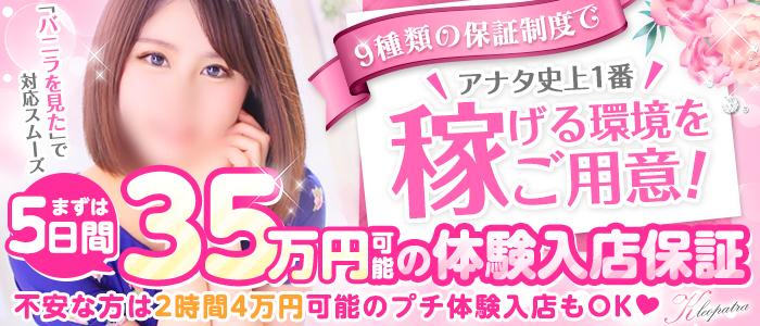 Royal Beauty Health クレオパトラ(松戸デリヘル店)の風俗求人・高収入バイト求人PR画像1