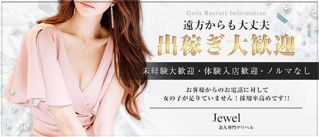 Jewel~ジュエル~(善通寺・丸亀)のデリヘル求人・高収入バイトPR画像1