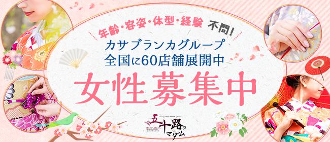 五十路マダム富山店(カサブランカグループ)(富山市近郊)のデリヘル求人・高収入バイトPR画像1