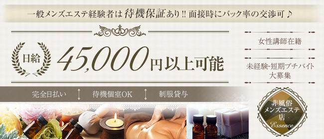 癒しアロマSPA 水戸駅南店 - 水戸