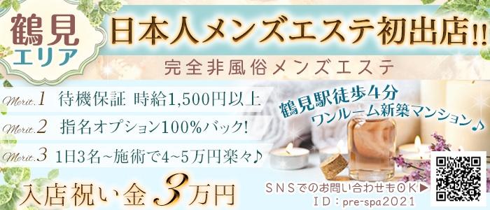 Premium Spa~プレスパ - 川崎