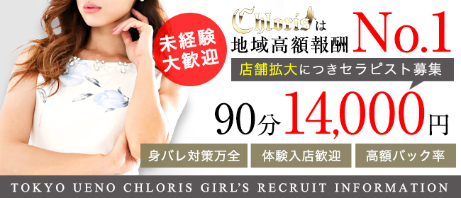Chloris - 上野・浅草