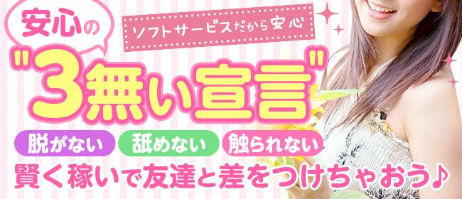 渋谷ミルク(渋谷ホテヘル店)の風俗求人・高収入バイト求人PR画像1