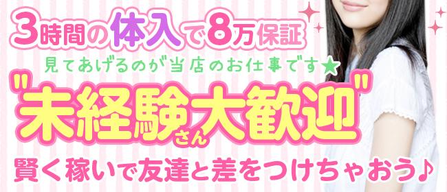 渋谷ミルク(渋谷ホテヘル店)の風俗求人・高収入バイト求人PR画像3