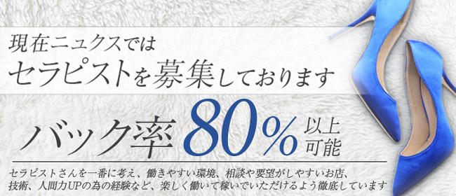 NYX(ニュクス)(神戸・三宮)の一般メンズエステ(店舗型)求人・高収入バイトPR画像1