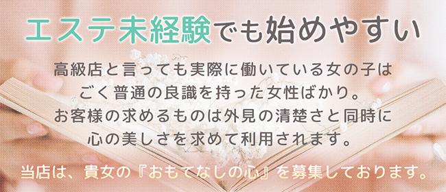 うっとりSPA(横浜)の一般メンズエステ(派遣型)求人・高収入バイトPR画像2