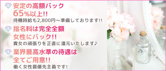 うっとりSPA(横浜)の一般メンズエステ(派遣型)求人・高収入バイトPR画像3