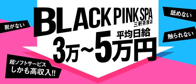 BLACK PINK SPA 三軒茶屋店(渋谷)の一般メンズエステ(店舗型)求人・高収入バイトPR画像1