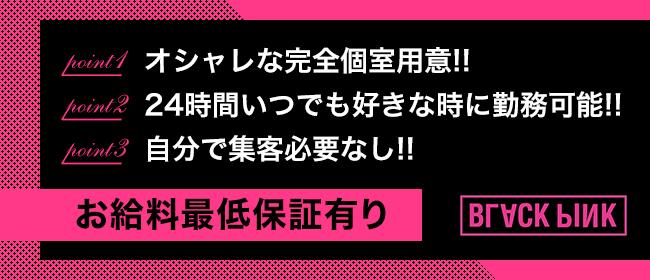 BLACK PINK SPA 三軒茶屋店(渋谷)の一般メンズエステ(店舗型)求人・高収入バイトPR画像3