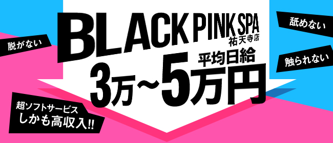 BLACK PINK SPA 祐天寺店