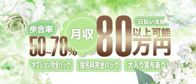 エミアス(浜松)の一般メンズエステ(店舗型)求人・高収入バイトPR画像1