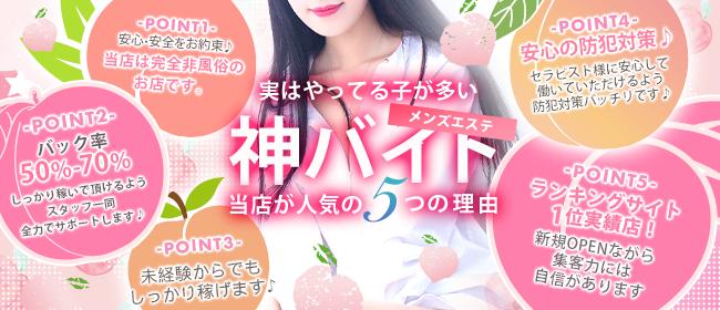 アロマピーチ(武蔵小杉)の一般メンズエステ(店舗型)求人・高収入バイトPR画像1