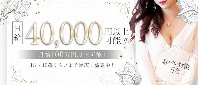 月下美人(鳥取市近郊)のデリヘル求人・高収入バイトPR画像1