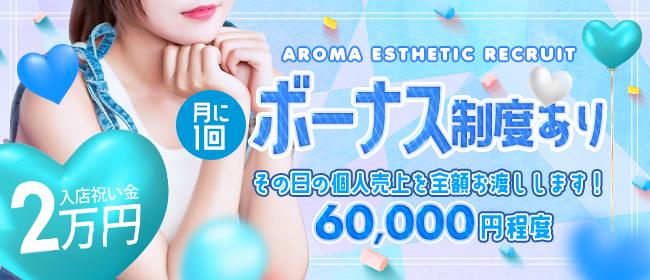 筑紫野メンズアロマ(福岡市・博多)の一般メンズエステ(店舗型)求人・高収入バイトPR画像1