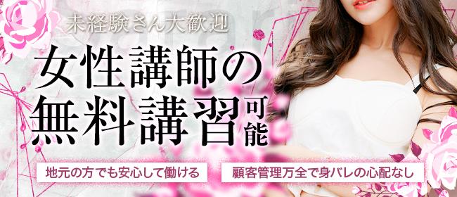 さらり(岡山市内)の一般メンズエステ(店舗型)求人・高収入バイトPR画像2