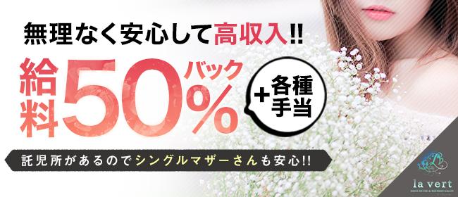la vert (ラ・ヴェール)(広島市内)の一般メンズエステ(店舗型)求人・高収入バイトPR画像3