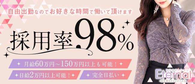 Eternalリラクゼーション(春日井・一宮・小牧)の一般メンズエステ(店舗型)求人・高収入バイトPR画像1