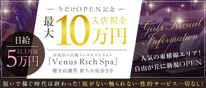 Venus Rich Spa(自由が丘)の一般メンズエステ(店舗型)求人・高収入バイトPR画像1