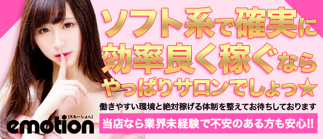 えもーしょん(渋谷)のピンサロ求人・高収入バイトPR画像3
