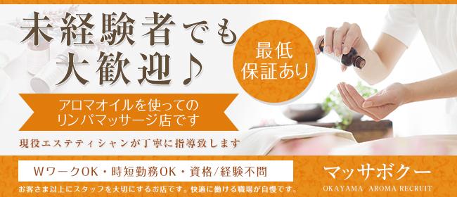 マッサボクー(岡山市内)の一般メンズエステ(店舗型)求人・高収入バイトPR画像1