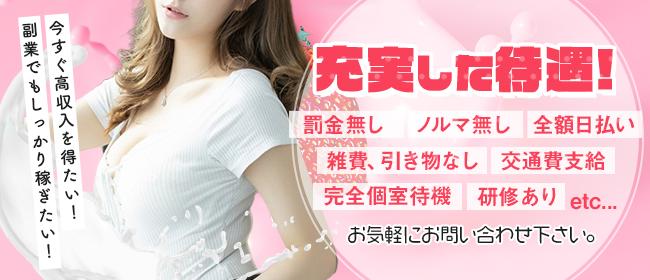 いちごミルク(日本橋・千日前)の一般メンズエステ(店舗型)求人・高収入バイトPR画像3